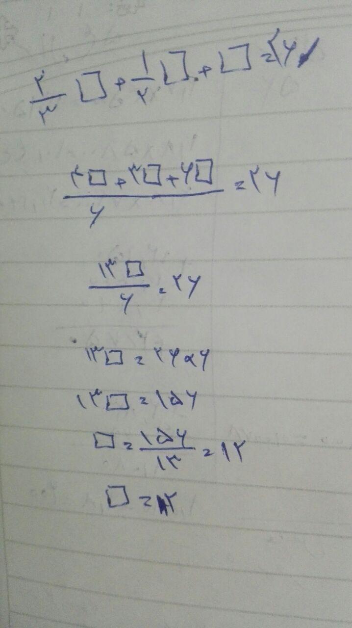 مجموع دو سوم عددی با یک دوم همان عدد و خود آن عدد ۲۶ است…